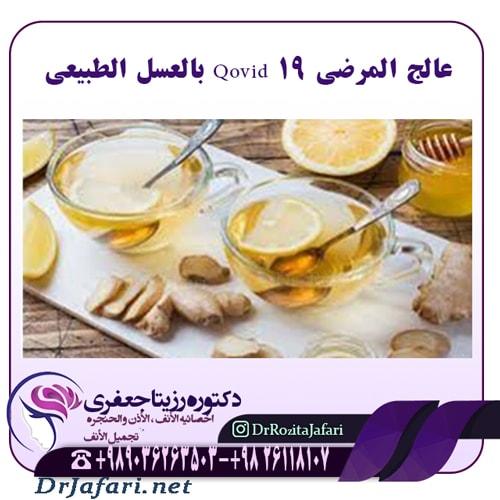 عالج مرضی Qovid 19 بالعسل الطبيعي