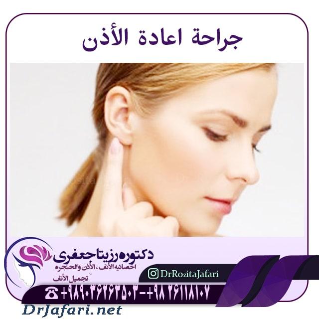 جراحة اعادة الأذن